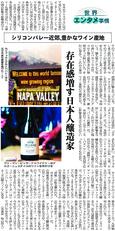 存在感増す日本人醸造家 cover