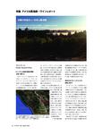 アメリカ西海岸・ワインレポート cover